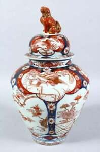 18th C. Japanese Edo IMARI Lidded Baluster Vase 15 1/2 inches in height