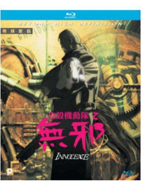 Ghost in the Shell 2 攻殼機動隊2之無邪- Innocence 2004 (BLU-RAY) Region A | eBay