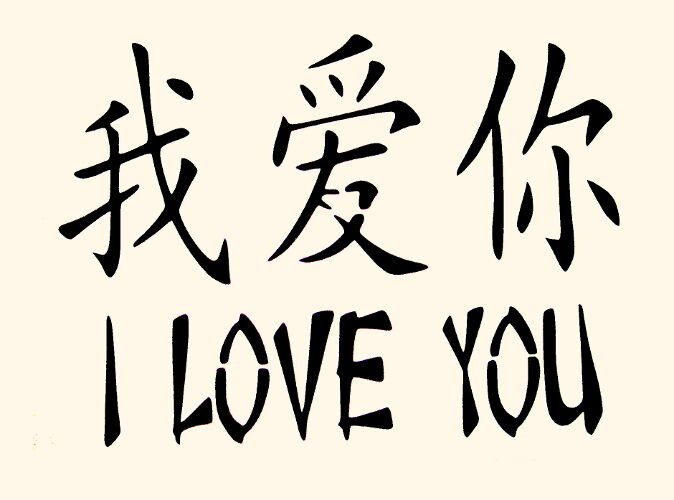 How I Love You Chinese