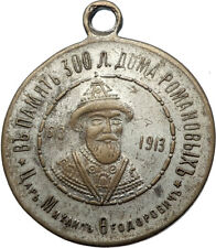 1913 Russia Nicholas II and Michael I Silvered 300 Russian MEDAL Pendant i69430