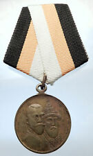 1913 Russia Nicholas II and Michael I Russian MEDAL Pendant with Riband i69431