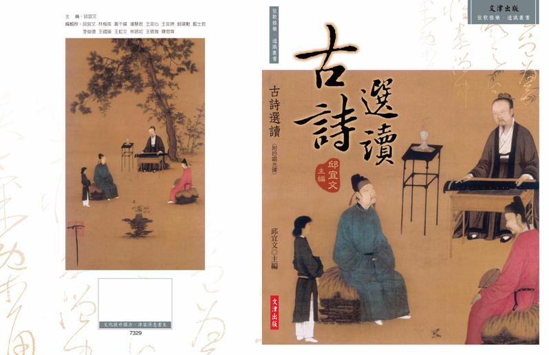 古詩選讀:【樂府】白頭吟   樂府詩集   大紀元
