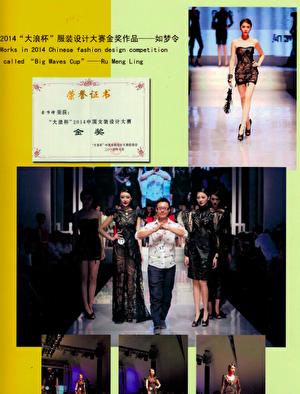 """金明锋在2014年""""大浪杯时装大赛""""上的金奖证书及作品。(金明锋提供)"""