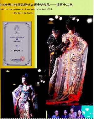 """金明锋在2014年""""世界礼仪服饰大赛""""上的金奖证书及作品。(金明锋提供)"""