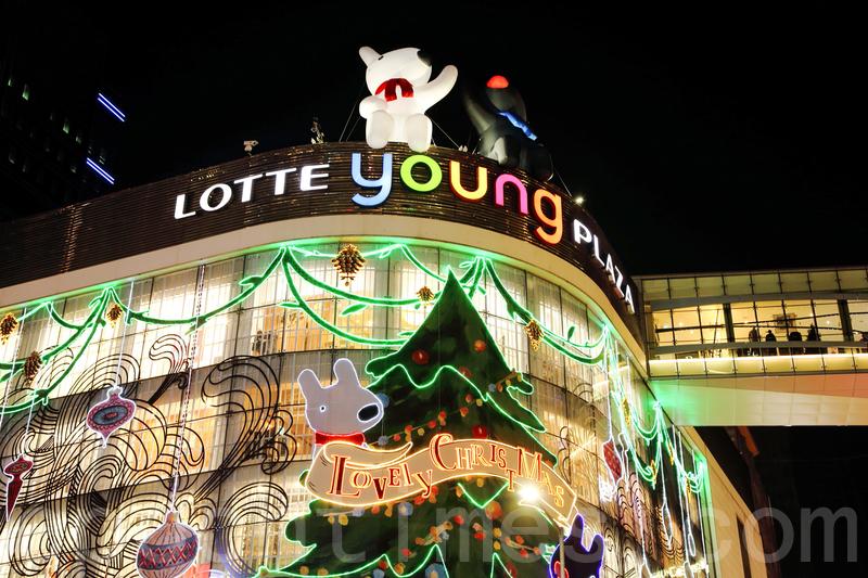 組圖:韓國首爾商圈浪漫聖誕燈飾 | 聖誕節 | 大紀元