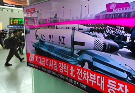 朝鮮閱兵電視畫面。(JUNG YEON-JE/AFP/Getty Images)