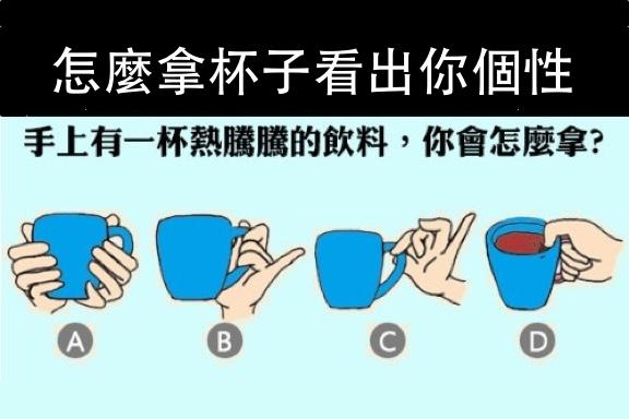 超準!怎麼拿杯子 看出你的個性 | 測試 | 大紀元