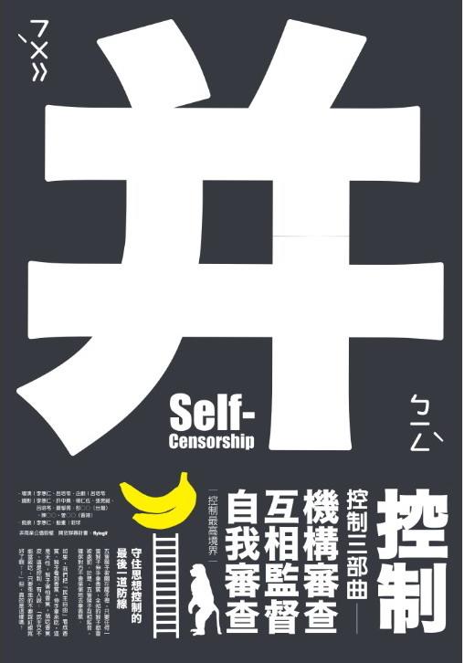 揭中共黑手滲透中港臺 李惠仁新紀錄片首映 | 并:控制 | 呂培苓 | 大紀元