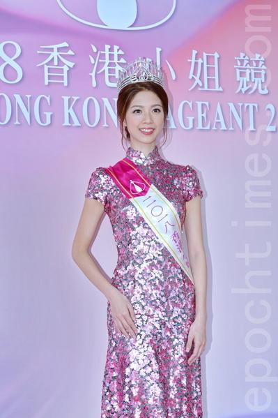 2018香港小姐三甲出爐 23歲陳曉華摘后冠 | 鄧卓殷 | 丁子田 | 大紀元