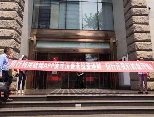 大陸各地招商銀行同現維權者 舉標語喊口號