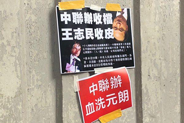 香港區選建制派慘敗 傳王志民將被撤換