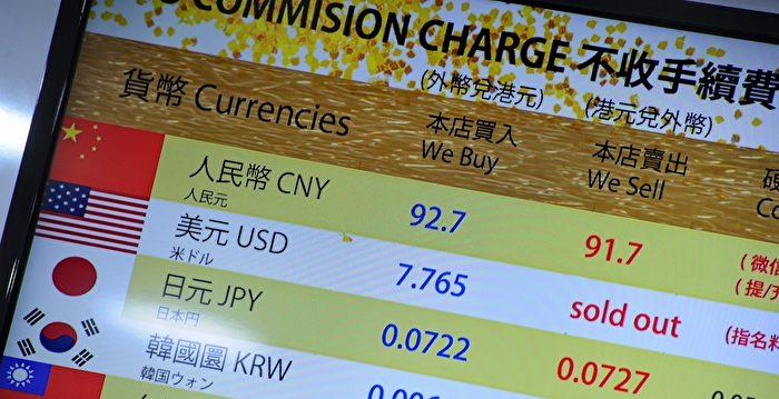 香港現兌換美元潮 兌換店其它外幣也清倉   港版國安法   大紀元