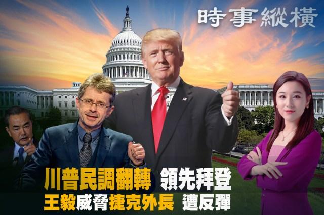 时事纵横】王毅威胁遭反弹川普民调领先| 捷克议长访台| TikTok | 大纪元