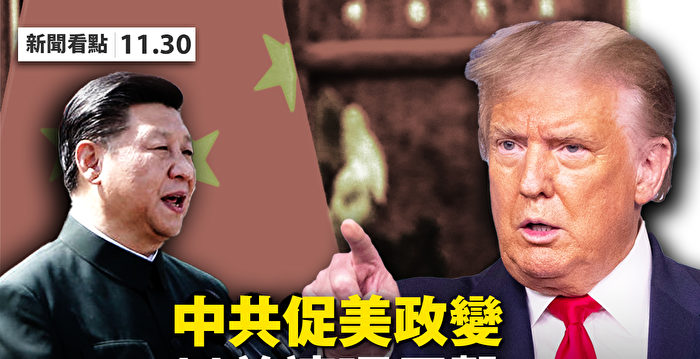 [News Highlights]Trump Strikes Back in a Series of Xi Jinping Says Preparing for War | US Election | SMIC | Arizona Hearing