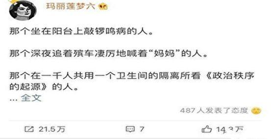 一名网民因违反武汉疫情在微博上的内心悲剧而被判入狱六个月河北省三河市| 一经定罪|