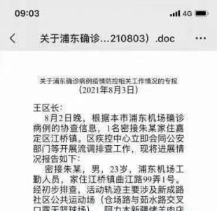Another 53-year-old man was vaccinated at Pudong Airport |  Shanghai Pudong Airport
