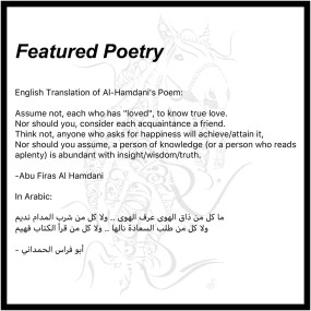 Abu Firas Al-Hamdani Arabic Calligraphy Horse يا زارع | Etsy