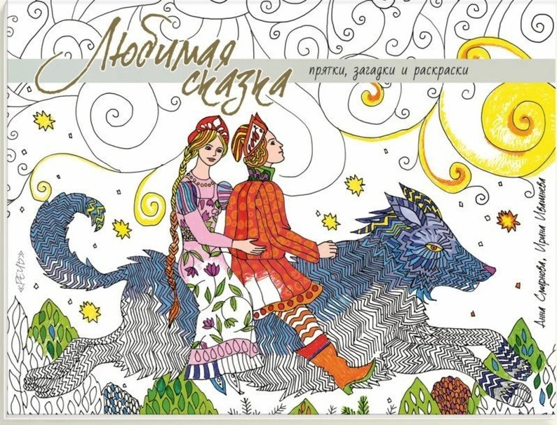 Favorite Tale Hide And Seek Riddles And Coloring Russia Coloring Book