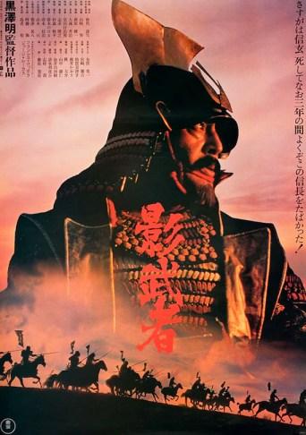 Kagemusha 1980 Japonais Affiche originale du film Akira | Etsy