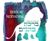 Birkat Kohanim - Blessing for Special Boy - Lion Watercolor Papercut - Print