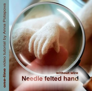 On-line video tutorial. Needle felted hand without wire image 0