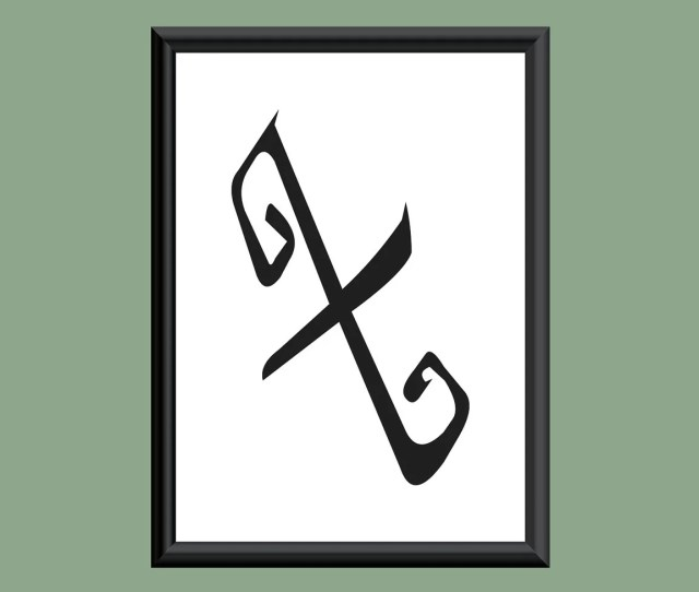 Typography Digital Print Monogram Initial Wall Art Farewell Eternity Letter X
