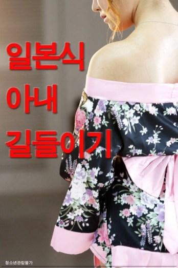 18+ Taming Japanese Wife 2018 Koran Movie 720p HDRip 800MB