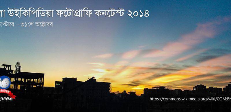 Bangla Wikipedia Photography Contest 2014 from October 1 - November 30, 2014