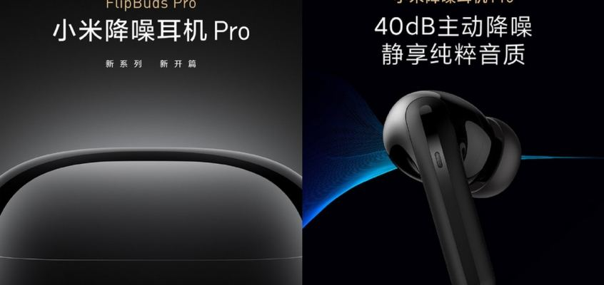 Xiaomi to Launch Mi FlipBuds Pro With Active Noise Reduction on May 13