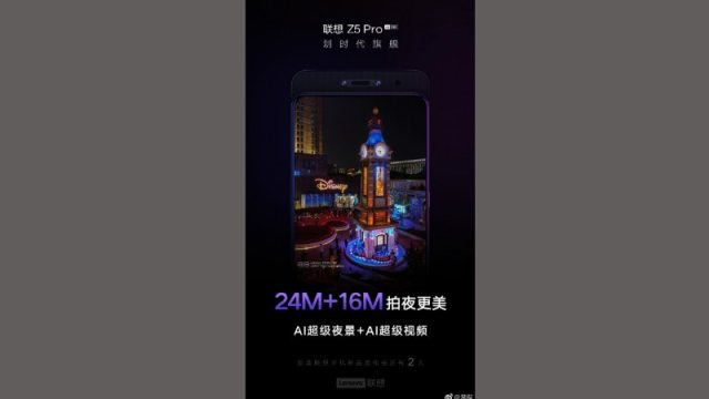 Lenovo Z5 Pro AI Dual Camera Setup Details Revealed Ahead of Launch