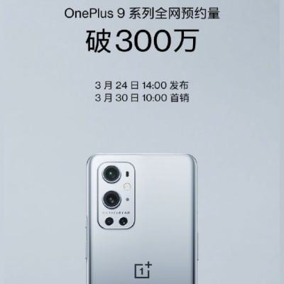 OnePlus 9 Series Sees Over 3 Millions Reservations in China Ahead of Launch