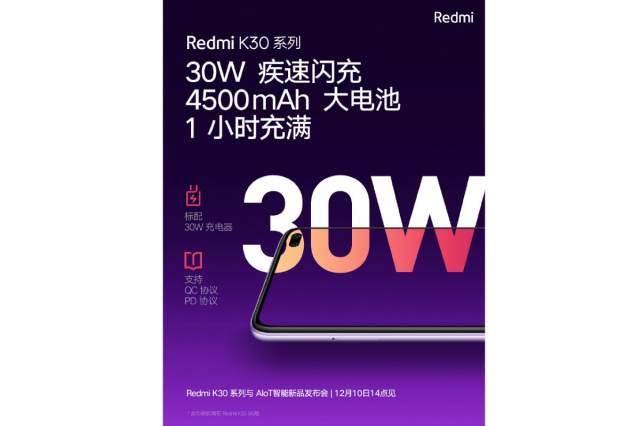 redmi k30 battery capacity weibo Redmi K30