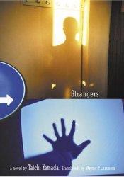 Strangers Book by Taichi Yamada