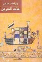 مالك الحزين Book by إبراهيم أصلان