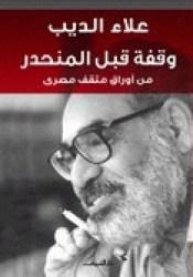 وقفة قبل المنحدر: من أوراق مثقف مصري  Book by علاء الديب