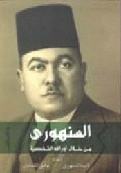 السنهوري من خلال أوراقه الشخصية Book by عبد الرزاق السنهوري