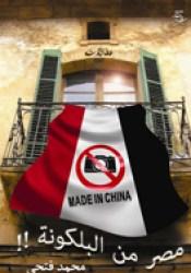 مصر من البلكونة Book by محمد فتحي