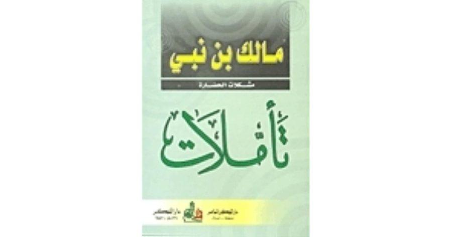 نبى اول من كتب بسم الله الرحمن الرحيم