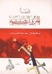 قصة الحروب الصليبية Book by راغب السرجاني