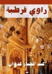 راوي قرطبة Book by عبد الجبار عدوان