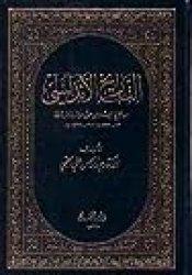 التاريخ الأندلسي: من الفتح الإسلامي حتى سقوط غرناطة Book by عبدالرحمن علي الحجي