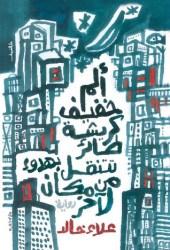 ألم خفيف كريشة طائر تتنقل بهدوء من مكان لآخر Book by علاء خالد