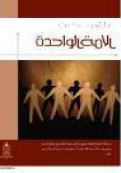 الأمة الواحدة Book by سلمان العودة