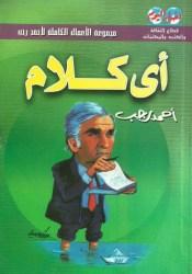 أي كلام Book by أحمد رجب