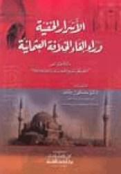 الأسرار الخفية وراء إلغاء الخلافة العثمانية Book by مصطفى حلمي