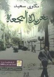 تغريدة البجعة Book by مكاوي سعيد