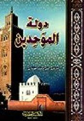 دولة الموحدين  Book by Ali Muhammad Al-Salaabi