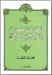 كيف نكتب التاريخ الإسلامي Book by محمد قطب