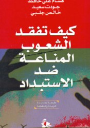 كيف تفقد الشعوب المناعة ضد الاستبداد Book by هشام علي حافظ