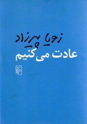 عادت می‌کنیم Book by Zoya Pirzad